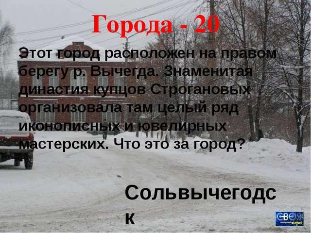 Охраняемые природные территории - 20 Соловецкий государственный историко-арх...