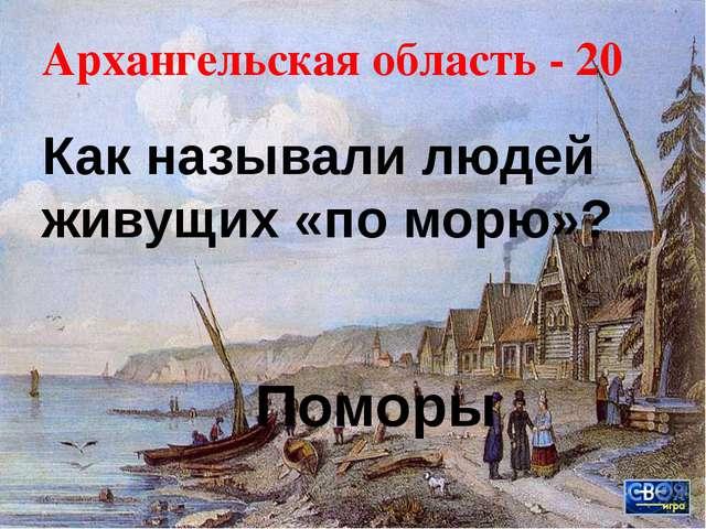 Фауна - 20 Эта птица занесена в красную книгу Архангельской области. Орлан-бе...