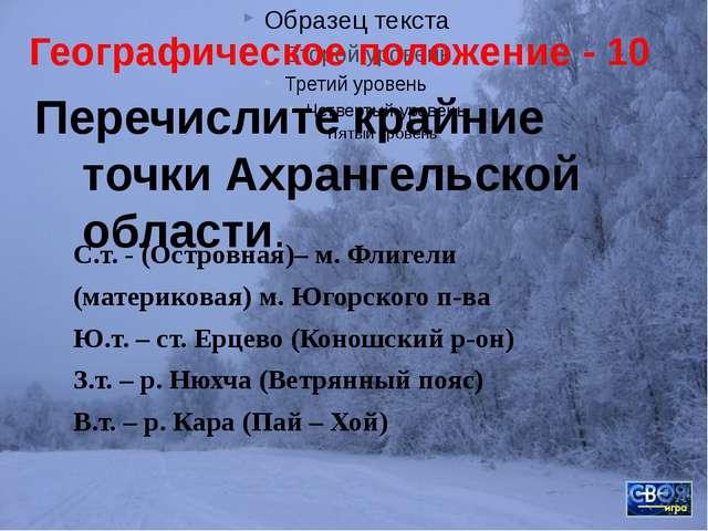 Географическое положение - 20 14 Сколько городов входит в состав Архангельско...