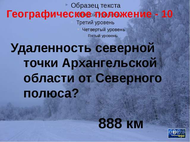 Географическое положение - 30 С.т. - (Островная)– м. Флигели (материковая) м....