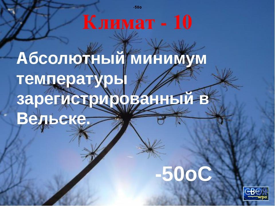 М. В. Ломоносов - 40 Какой закон открыл Михаил Васильевич Ломоносов? Закон со...