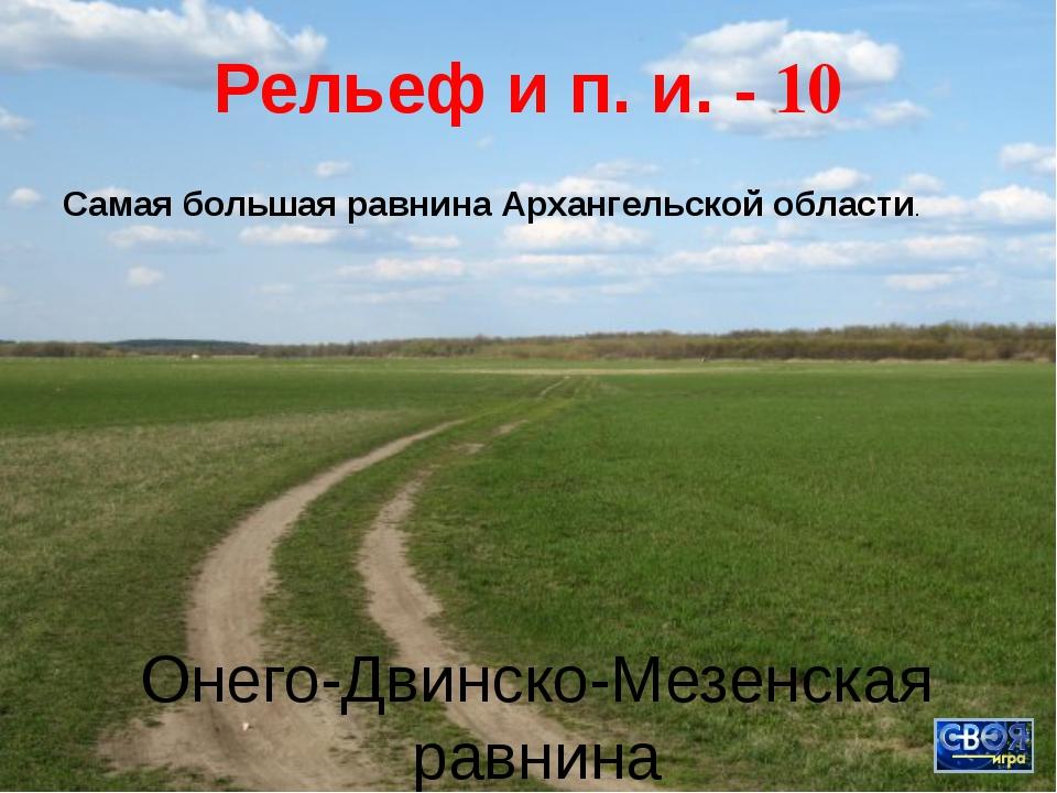 Географическое положение - 40 888 км Удаленность северной точки Архангельской...