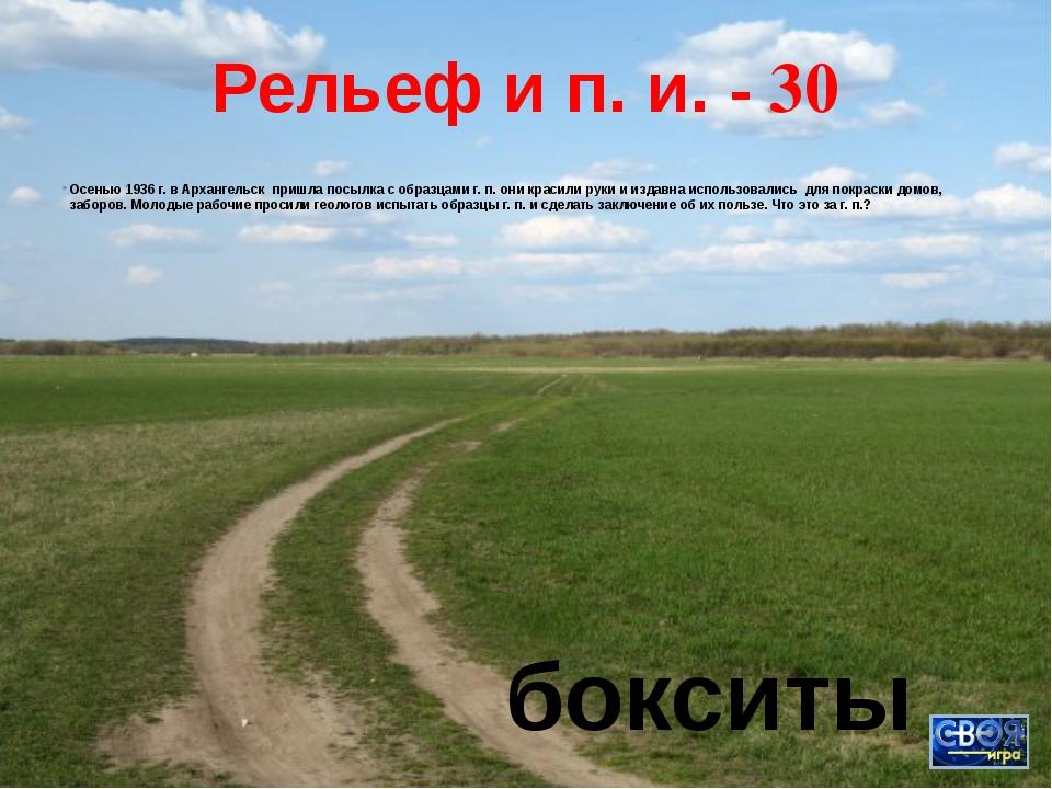 М. В. Ломоносов - 20 Какое высшее учебное заведение открыто по проекту, соста...