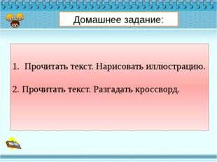 Домашнее задание: Прочитать текст. Нарисовать иллюстрацию. 2. Прочитать текст