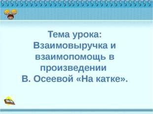 Валентина Александровна Осеева родилась в 1902 году в Киеве, детство её прошл