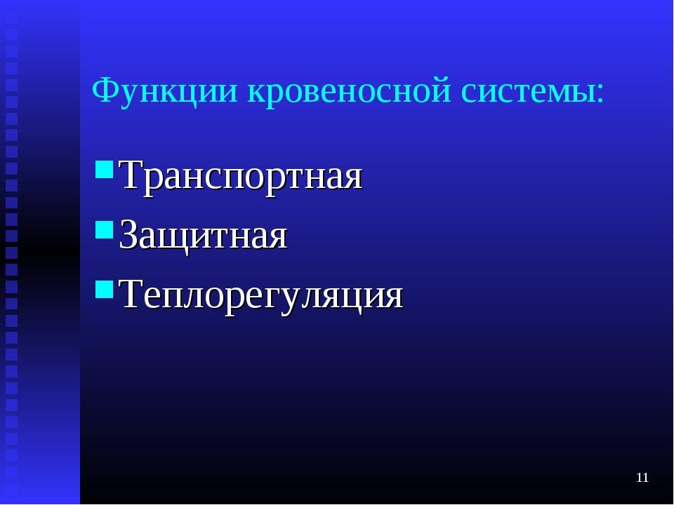 Функции кровеносной системы: Транспортная Защитная Теплорегуляция *