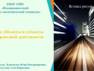 ГБОУ СПО «Владикавказский торгово-экономический техникум» Тема: Объекты и суб