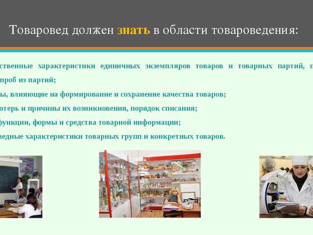 Товаровед должен знать в области товароведения: количественные характеристики...