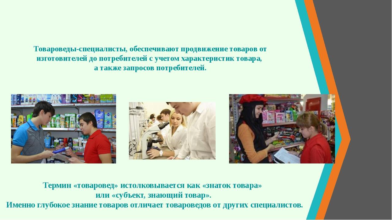 Товароведы-специалисты, обеспечивают продвижение товаров от изготовителей до...