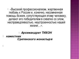 «Высокий профессионализм, жертвенная любовь к России и, конечно, несомненная