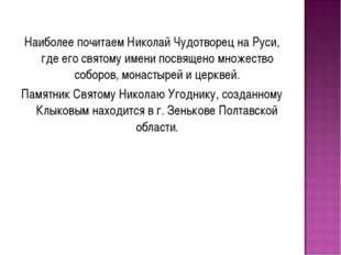 Наиболее почитаем Николай Чудотворец на Руси, где его святому имени посвящено