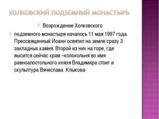 Возрождение Холковского подземного монастыря началось 11 мая 1997 года. Преос