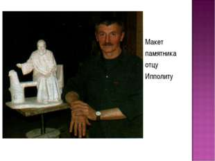 Макет памятника отцу Ипполиту