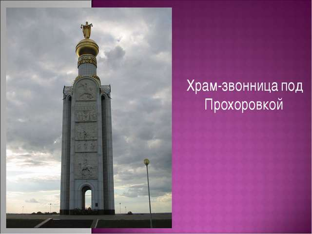 Храм-звонница под Прохоровкой