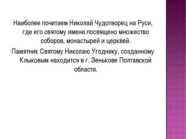 Наиболее почитаем Николай Чудотворец на Руси, где его святому имени посвящено...