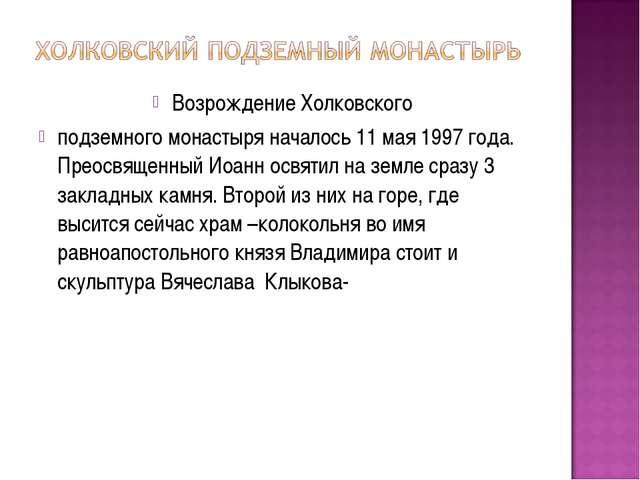 Возрождение Холковского подземного монастыря началось 11 мая 1997 года. Преос...