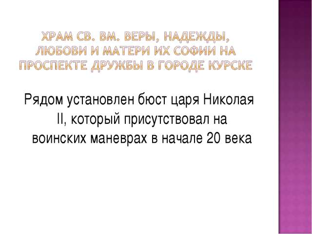 Рядом установлен бюст царя Николая II, который присутствовал на воинских мане...