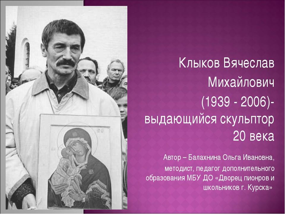 Клыков Вячеслав Михайлович (1939 - 2006)- выдающийся скульптор 20 века Автор...