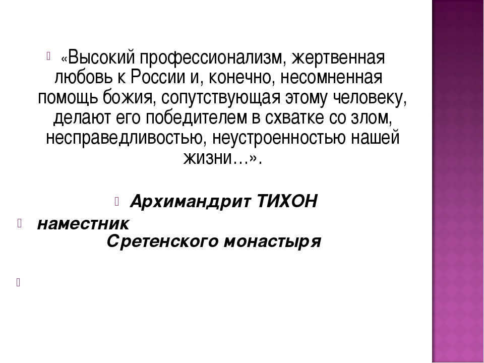 «Высокий профессионализм, жертвенная любовь к России и, конечно, несомненная...