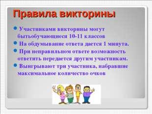 Правила викторины Участниками викторины могут бытьобучающиеся 10-11 классов Н