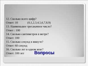 Вопросы 12. Сколько всего цифр? Ответ: 10 (0,1,2,3,4,5,6,7,8,9) 13. Наименьше