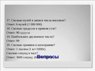 Вопросы 17. Сколько нулей в записи числа миллион? Ответ: 6 нулей (1 000 000)