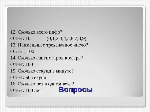Вопросы 12. Сколько всего цифр? Ответ: 10 (0,1,2,3,4,5,6,7,8,9) 13. Наименьше...