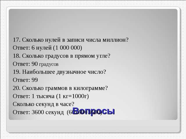 Вопросы 17. Сколько нулей в записи числа миллион? Ответ: 6 нулей (1 000 000)...