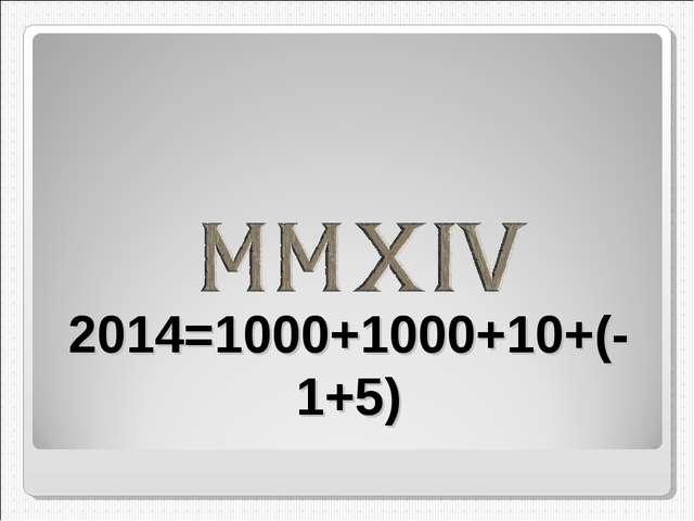2014=1000+1000+10+(-1+5)