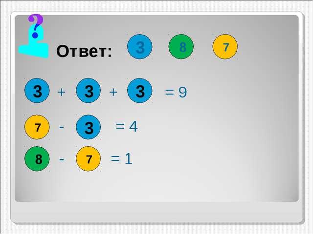 Ответ: 3 + 3 3 + = 9 - 8 = 4 - = 1 3 3 7 8 7 7