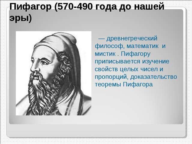 Пифагор (570-490 года до нашей эры) — древнегреческий философ, математик и...