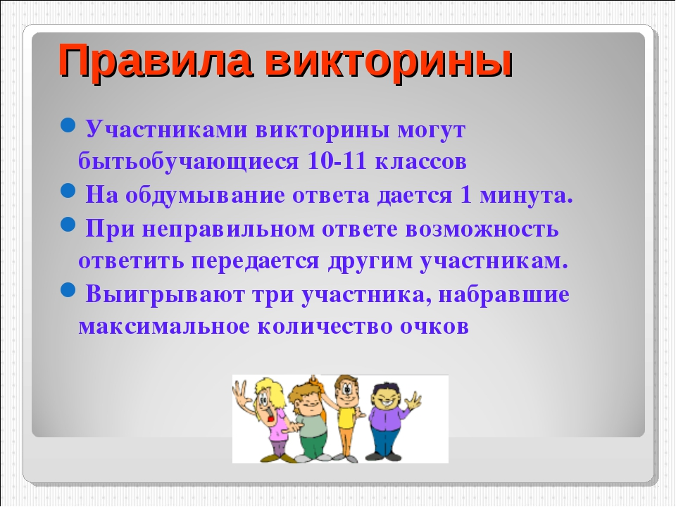 Правила викторины Участниками викторины могут бытьобучающиеся 10-11 классов Н...