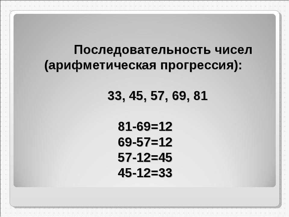 Последовательность чисел (арифметическая прогрессия): 33, 45, 57, 69, 81 81-...