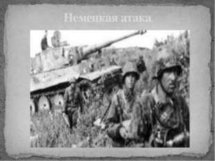 Немецкая атака