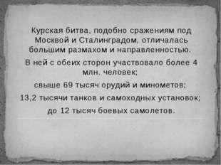 Курская битва, подобно сражениям под Москвой и Сталинградом, отличалась боль