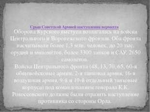 Срыв Советской Армией наступления вермахта. Оборона Курского выступа возлага