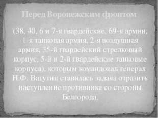 Перед Воронежским фронтом (38, 40, 6 и 7-я гвардейские, 69-я армии, 1-я танко