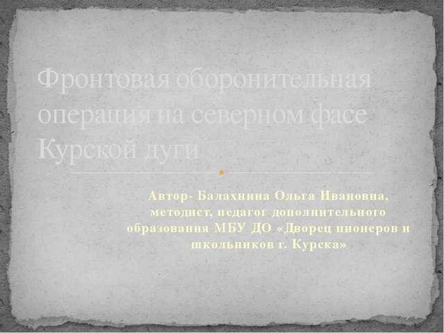 Автор- Балахнина Ольга Ивановна, методист, педагог дополнительного образовани...