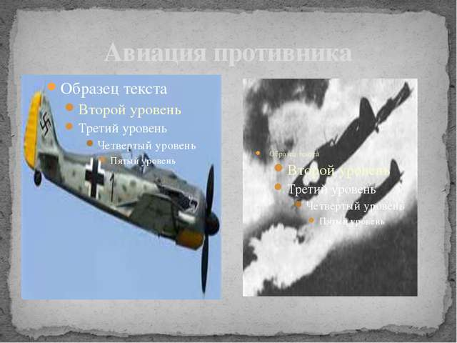 Авиация противника