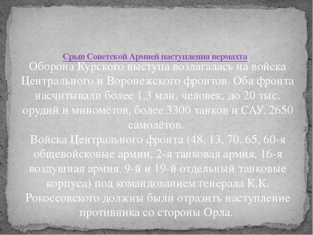 Срыв Советской Армией наступления вермахта. Оборона Курского выступа возлага...