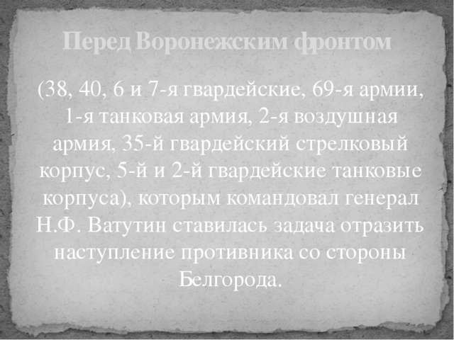 Перед Воронежским фронтом (38, 40, 6 и 7-я гвардейские, 69-я армии, 1-я танко...