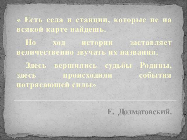 Е. Долматовский. « Есть села и станции, которые не на всякой карте найдешь....