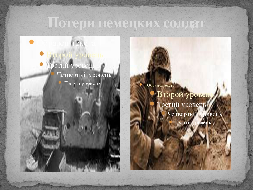 Потери немецких солдат