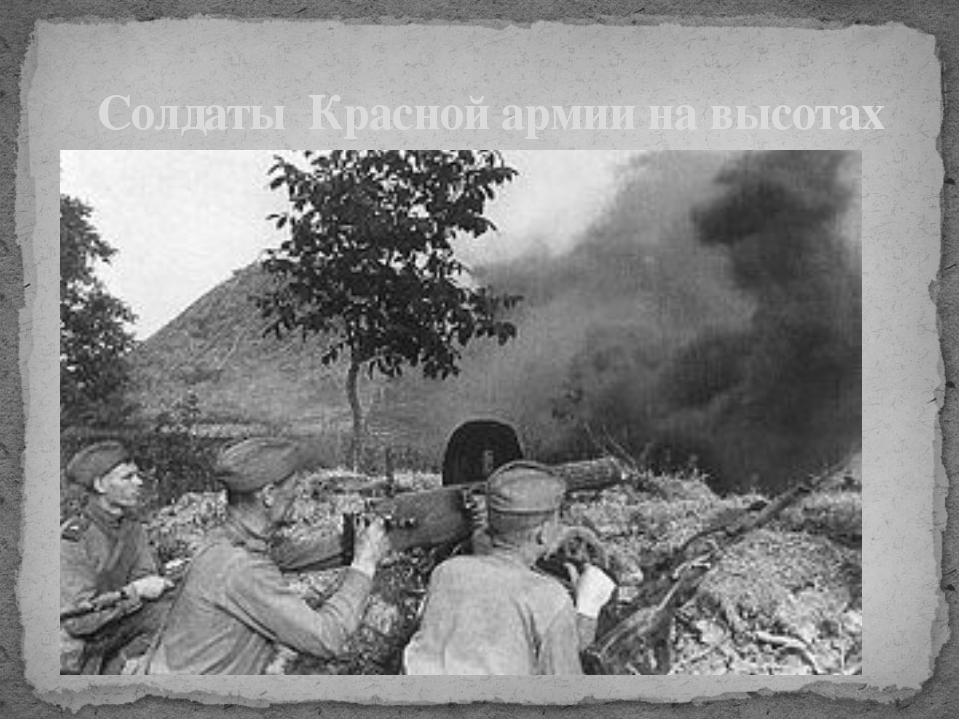 Солдаты Красной армии на высотах