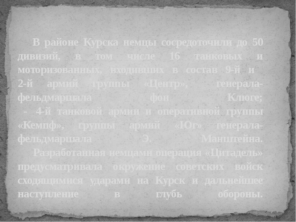 В районе Курска немцы сосредоточили до 50 дивизий, в том числе 16 танковых...