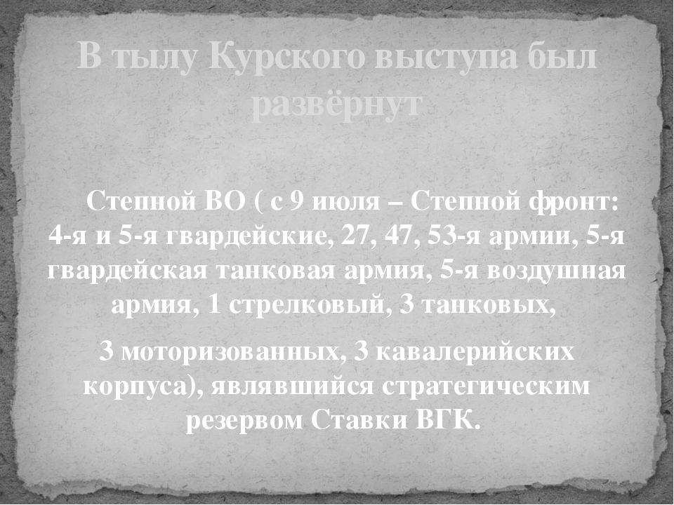 Степной ВО ( с 9 июля – Степной фронт: 4-я и 5-я гвардейские, 27, 47, 53-я...