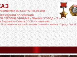 УКАЗ УКАЗ ПРЕЗИДИУМА ВС СССР ОТ 08.05.1965 ОБ УТВЕРЖДЕНИИ ПОЛОЖЕНИЯ О ВЫСШ