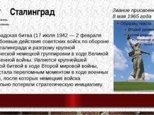 Сталинград Сталинградская битва (17 июля 1942 — 2 февраля 1943) — боевые дейс