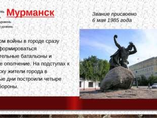 Мурманск С началом войны в городе сразу начали формироваться истребительные б