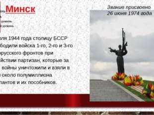Минск 3 июля 1944 года столицу БССР освободили войска 1-го, 2-го и 3-го Бело